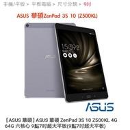 ASUS 華碩 ZenPad 3S 10 4G/64GB (Z500kl) 9.7吋 六核平板,贈原廠皮套