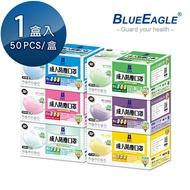【愛挖寶】藍鷹牌 NP-13X 馬卡龍系列成人平面防塵口罩 50片/盒