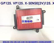 保羅機車 光陽 GP125. VP125 原廠 空氣濾清器(空氣濾芯)
