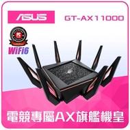 【ASUS 華碩】GT-AX11000 ROG電競專用 Ai Mesh三頻無線 WI-FI 分享器(路由器)