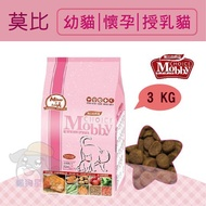 Mobby莫比 幼貓/懷孕/授乳貓(雞肉糙米) 專業配方3kg