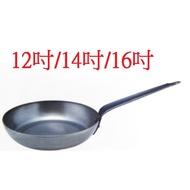 營業用 鐵製平底鍋 佛來板 弗來板 平底鍋 鐵鍋 12吋 14吋 16吋