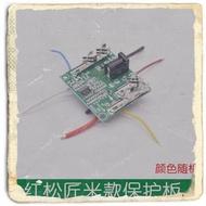 紅松電動扳手鋰電池中匠鐵盾鐵拳九封鋰電扳手主板線路板保護板