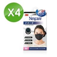 【3M】Nexcare舒適口罩升級款-M-黑色*4入組