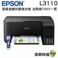 【浩昇科技】EPSON L3110 高速三合一原廠連續供墨印表機+送T00V原廠墨水一黑