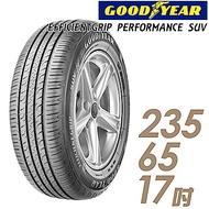 【GOODYEAR 固特異】EPS-235/65/17吋_舒適休旅輪胎(EPS)