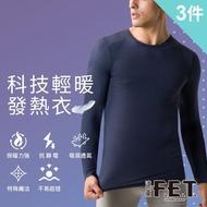【遠東FET】科技輕暖男款圓領發熱衣(買2送1件超值3件組)