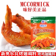 McCormick New Orleans grilled wings marinade powder fried chicken wings marinated household barbecue seasoning 35g fried chicken powder
