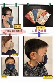 現貨供應~台灣布-40支透氣精梳棉口罩防護罩(不含口罩)