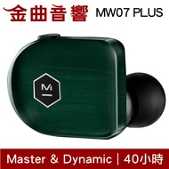 Master & Dynamic MW07 PLUS 寶石綠 真無線 藍芽耳機 | 金曲音響