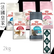 ROYAL CANIN 法國皇家 幼貓/成貓 貓飼料 BC34 K36 F32 IN27 UC33 S33 IN+7