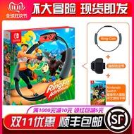 現貨標准版 Switch游戲 NS 健身環大冒險 普拉提圈 Ring Fit 中文