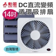 【保證最低價】勳風 14吋變頻DC節能吸排扇 HF-B7214 台灣製