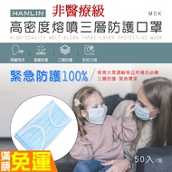 現貨50入 高密度熔噴三層防護口罩 HANLIN-MSK 非醫療口罩 台灣總代理正品 防水 防飛沫 90級熔噴布