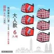 國旗系列  MIT熱昇華3D布口罩 成人6入台灣製 可水洗- 防塵 阻飛沫▪ 現貨供應