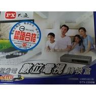 PX 大通~DVB數位電視轉換盒~型號DTV-2200M(二手近全新無遙控器)