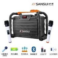 【SANSUI 山水】重低音戶外手提行動KTV(SS2-K55)