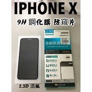 """""""扛壩子""""全膠 IPHONE X XS XS MAX  防窺  2.5D AI 9H 鋼化螢幕玻璃保護貼 防偷窺"""