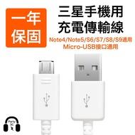 三星手機用Micro USB充電線 S8 S7 S6 Note5 Note4 傳輸線 QC2.0快速充電 快充線 充電器
