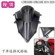 ✨【現貨】適用本田CBR650R CBR500R 19-21年 原車前擋風 風鏡 玻璃 導流罩