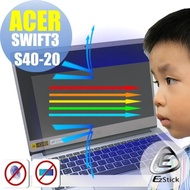 【Ezstick】ACER Swift 3 S40-20 防藍光螢幕貼(可選鏡面或霧面)