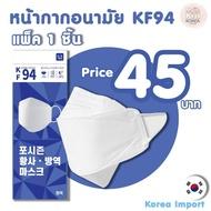 หน้ากากอนามัยเกาหลี แมสเกาหลี KF94 ของแท้ [MADE IN KOREA] (1 ซอง / 1 ชิ้น)