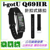 現貨 台北光華 台中Nova 雙揚 I-GotU Q-69HR Q69HR 心律 運動智慧手環 手錶 Q69 國旅卡