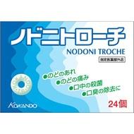 皇漢堂製藥nodonitorochi 24個裝 yoikenkou