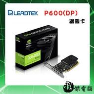 高雄程傑電腦』Quadro 麗臺 P600(DP) 繪圖卡