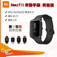 【MI】Amazfit米動手錶 台灣版 繁體中文 小米 華米 Amazfit 米動手錶 青春版  運動手錶 智能手錶