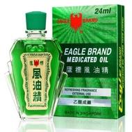 【新加坡進口】鷹標風油精24ml  乙類成藥。藥局合法販售