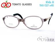 小雅眼鏡 × TOMATO GLASSES 可調式兒童眼鏡 TKA-C27 x45 @附贈鏡片