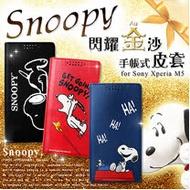 史努比SNOOPY授權正版 Sony Xperia M5 水水機 金沙皮革手帳式磁力支架皮套