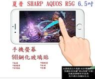 【9H玻璃】夏普 SHARP AQUOS R5G 6.5吋 非滿版9H玻璃貼 硬度強化 鋼化玻璃