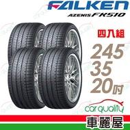 【FALKEN 飛隼】AZENIS FK510 濕地操控輪胎_四入組_245/35/20
