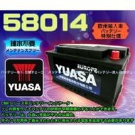 《電池達人》湯淺電瓶 YUASA 58014 柴油汽車電池 BENZ C200 C300 VOLVO XC30 XC60