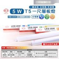 【立明 LED】旭光 LED T5 1尺5W 串接燈 層板燈 支架燈 燈管+燈座 一體成型(含串接線),另有2尺3尺4尺