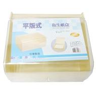 平板式衛生紙盒LH208 壁掛式衛生紙盒 防水雙用面紙盒 紙巾架 衛生紙架 台灣製【AJ492】◎123便利屋◎