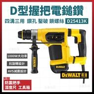 得偉DEWALT 四溝三用電鎚鑽 電鎚鑽 D型握把 免出力鑽 1000W D25413K [天掌五金]