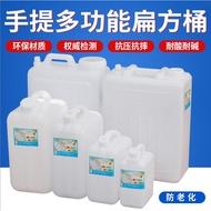 爆款-塑膠扁桶方桶食品級手提桶加厚家用儲水扁桶10升25升30升酒桶油桶