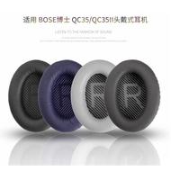 原廠代工bose qc35一代 QC35II 二代 耳機套海綿套 耳棉 耳罩皮套
