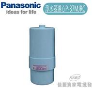 【佳麗寶】-Panasonic國際牌淨水器濾心【P-37MJRC】