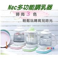 *小小樂園*Nac Nac多功能調乳器,廠商搭贈溫奶籃,溫奶+調奶兩用好方便,ㄧ機多用 全家享用,超值價2380含運