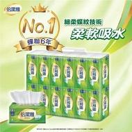 倍潔雅 抽取式衛生紙110抽12包8袋原價899,限時特惠