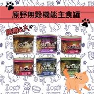 毛孩愛用❤【NATURAL10+】原野無穀機能主食罐185g (隨機6入) 牛雞鹿鴨羊 罐頭 貓罐頭 貓主食 寵物食品