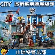 【請湊滿500元】城市系列山地特警總部警察局山地追擊空中追捕兼容樂高積木玩具