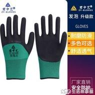 手套橡膠勞保工作耐磨防滑乳膠發泡勞動工地干活塑膠帶膠膠皮手套 伊卡萊生活館