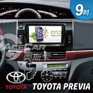 【奧斯卡 AceCar】SD-1 9吋 導航 安卓 專用 汽車音響 主機 (適用於豐田 PREVIA)