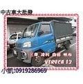 自售【小凱-0988658919】04年三菱 菱利 VERYCA 1.2 藍.自排.貨車.帆布『箱型車 好幫手.