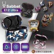 免運📣 Sabbat E12 Ultra 迷彩限量款 真無線藍芽耳機 Sabbat E12  X12pro 藍芽耳機